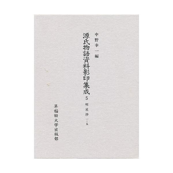 源氏物語資料影印集成 5/中野浩一/〔三条西実枝
