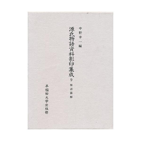源氏物語資料影印集成 9/中野浩一/菅原種文