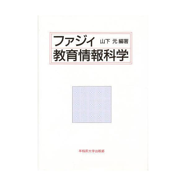 ファジィ教育情報科学/山下元