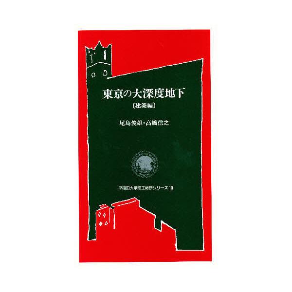 東京の大深度地下 建築編/尾島俊雄/高橋信之