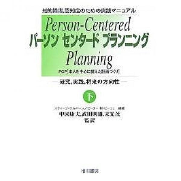 パーソンセンタードプランニング PCP〈本人を中心に据えた計画づくり〉 下 研究,実践,将来の方向性 知的障害,認知症のための実践マニュアル