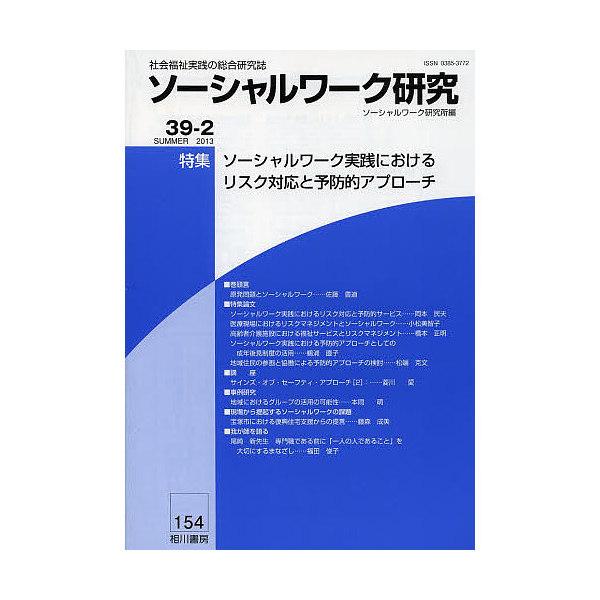 ソーシャルワーク研究 39- 2