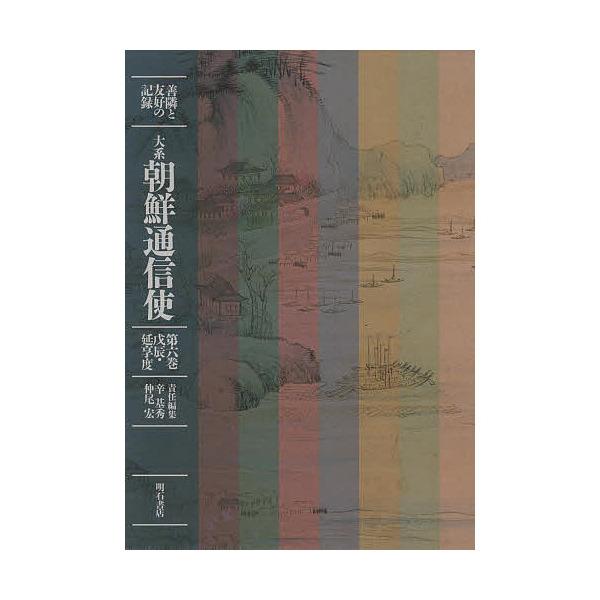大系朝鮮通信使 善隣と友好の記録 第6巻/辛基秀/仲尾宏