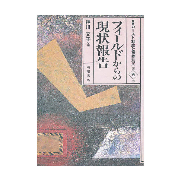 叢書カースト制度と被差別民 第5巻/押川文子