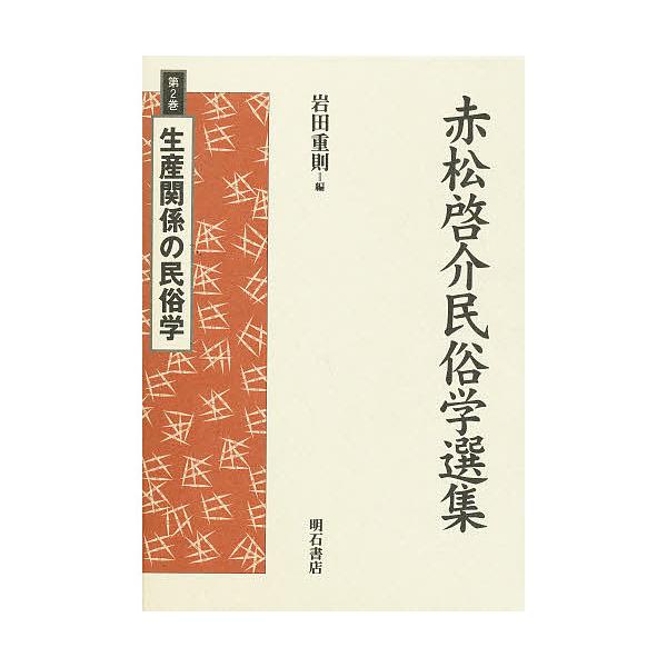 赤松啓介民俗学選集 第2巻/赤松啓介/岩田重則