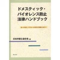 ドメスティック・バイオレンス防止法律ハンドブック 妻への暴力、子どもへの虐待の根絶に向けて/日本弁護士連合会