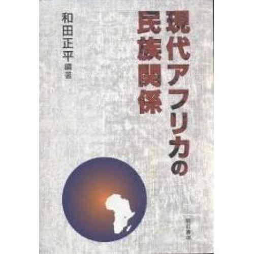 現代アフリカの民族関係/和田正平