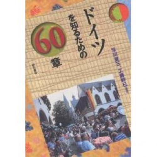ドイツを知るための60章/早川東三/工藤幹巳