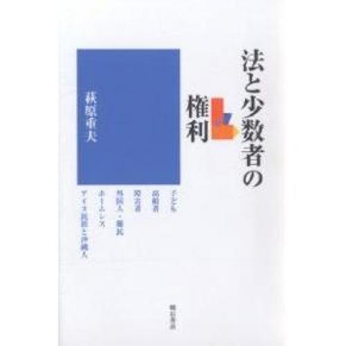 法と少数者の権利/萩原重夫