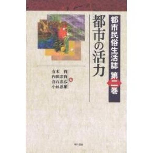 都市民俗生活誌 第2巻/有末賢