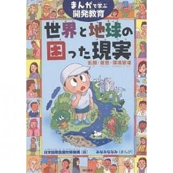 世界と地球の困った現実 まんがで学ぶ開発教育 飢餓・貧困・環境破壊/日本国際飢餓対策機構/みなみななみ
