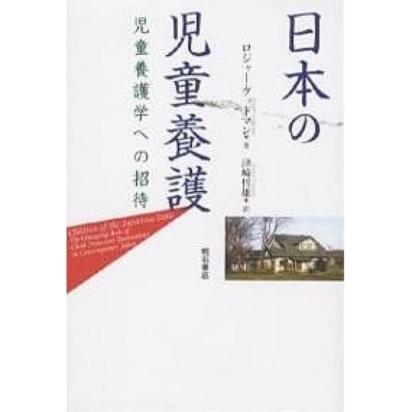 日本の児童養護-児童養護学への招待-/ロジャー・グッドマン/津崎哲雄