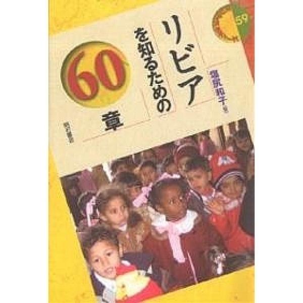 リビアを知るための60章/塩尻和子