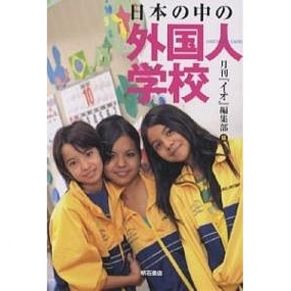 日本の中の外国人学校/月刊「イオ」編集部
