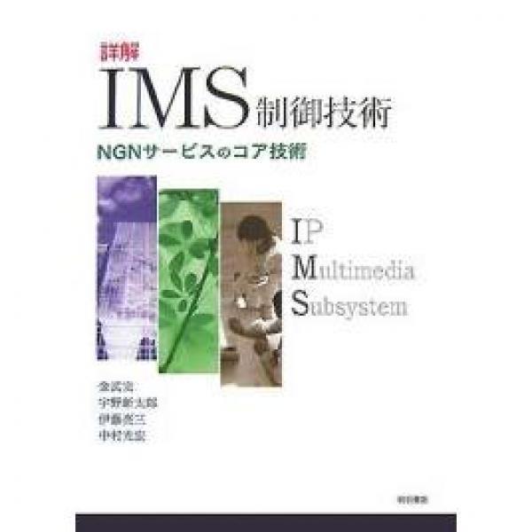 詳解IMS制御技術 NGNサービスのコア技術/金武完