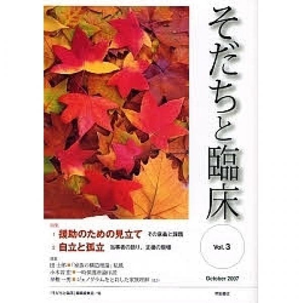 そだちと臨床 Vol.3(2007October)/「そだちと臨床」編集委員会