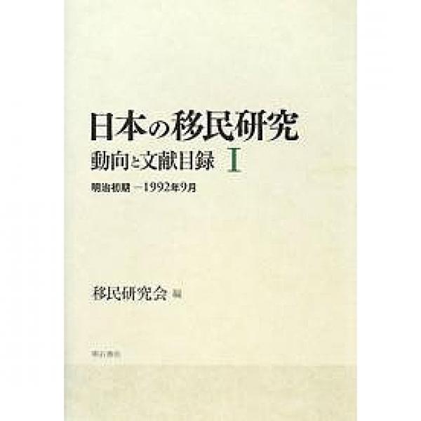 日本の移民研究 動向と文献目録 1/移民研究会