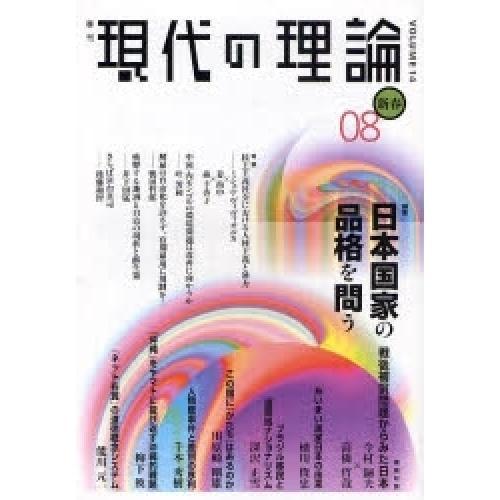 現代の理論 vol.14(08新春号)