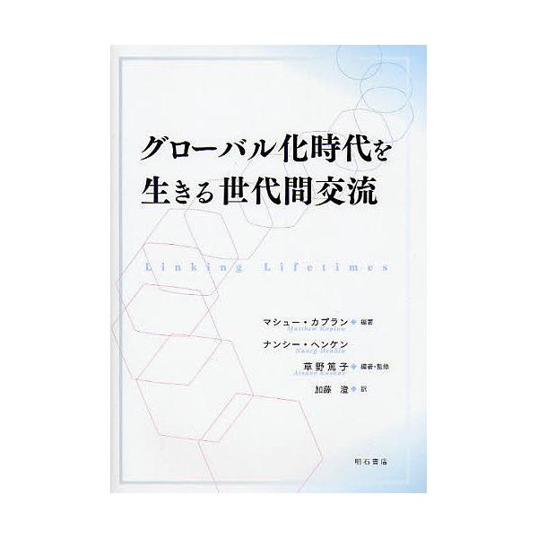 グローバル化時代を生きる世代間交流/マシュー・カプラン/加藤澄