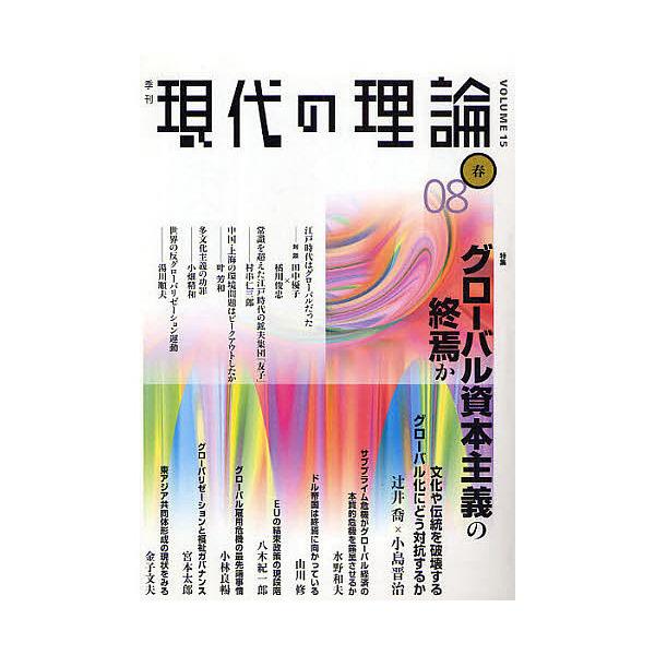 現代の理論 vol.15(08春号)