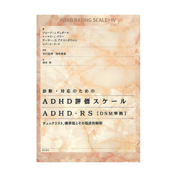 診断・対応のためのADHD評価スケールADHD-RS DSM準拠 チェックリスト,標準値とその臨床的解釈/ジョージJ.デュポール/坂本律