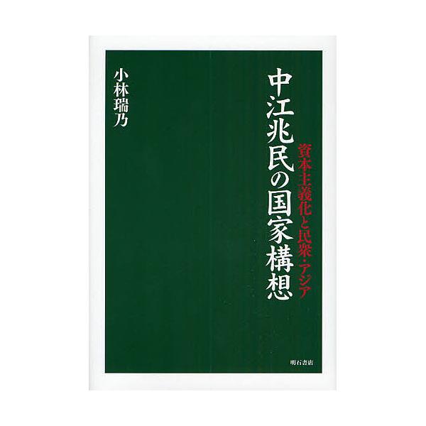 中江兆民の国家構想 資本主義化と民衆・アジア/小林瑞乃