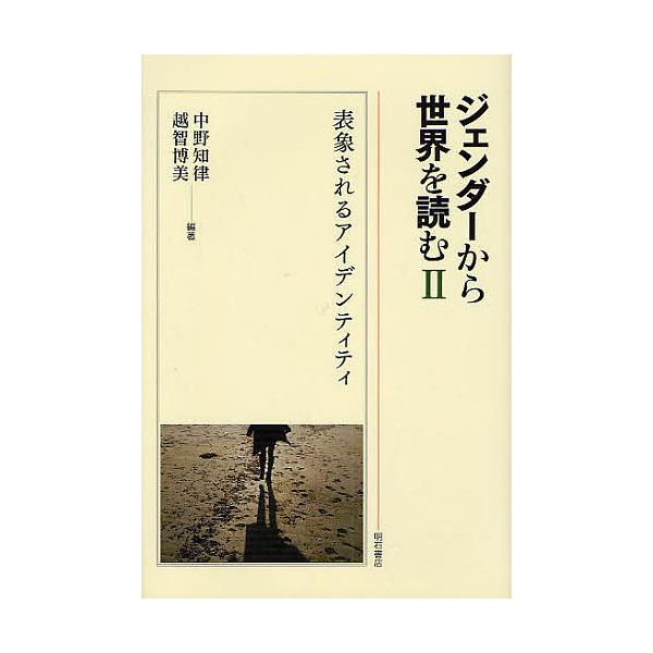 ジェンダーから世界を読む 2/中野知律/越智博美