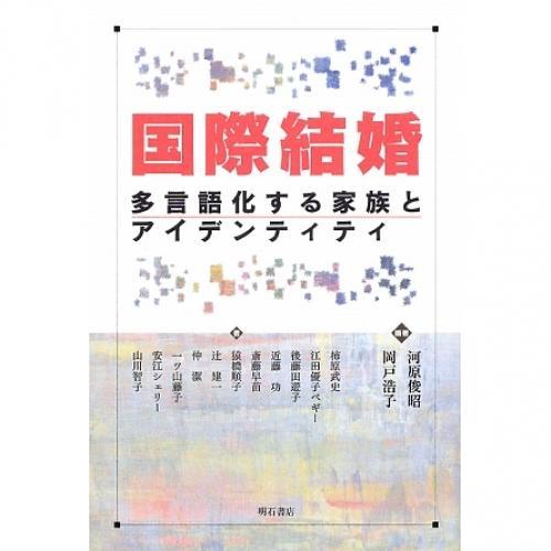 国際結婚多言語化する家族とアイデンティティ/河原俊昭/岡戸浩子/柿原武史