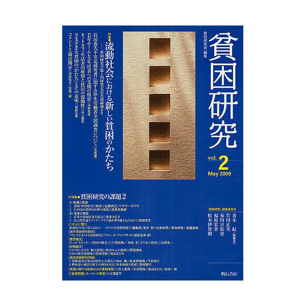 貧困研究 vol.2(2009May)/貧困研究会