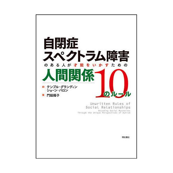 自閉症スペクトラム障害のある人が才能をいかすための人間関係10のルール/テンプル・グランディン/ショーン・バロン/門脇陽子