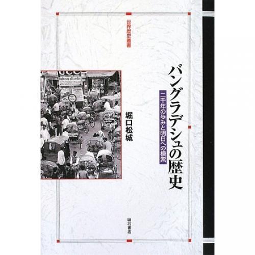 バングラデシュの歴史 二千年の歩みと明日への模索/堀口松城