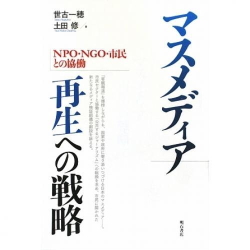 マスメディア再生への戦略 NPO・NGO・市民との協働/世古一穂/土田修
