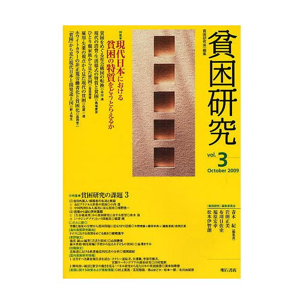 貧困研究 vol.3(2009October)/貧困研究会