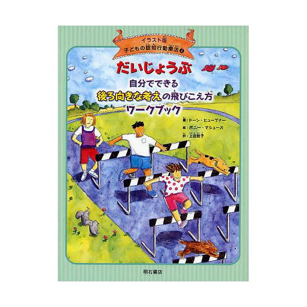 子どもの認知行動療法 イラスト版 4/ドーン・ヒューブナー/ボニー・マシューズ/上田勢子