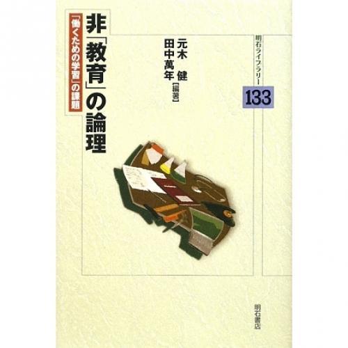 非「教育」の論理 「働くための学習」の課題/元木健/田中萬年/金子勝