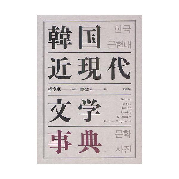 韓国近現代文学事典/権寧/田尻浩幸