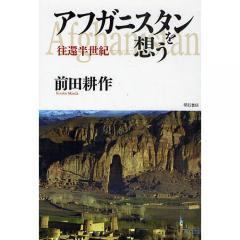 アフガニスタンを想う 往還半世紀/前田耕作