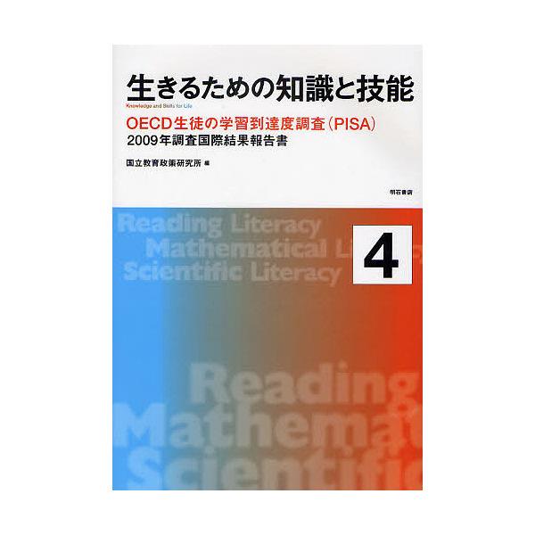 生きるための知識と技能 4/国立教育政策研究所