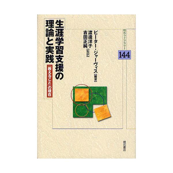 生涯学習支援の理論と実践 「教えること」の現在/ピーター・ジャーヴィス/渡邊洋子/吉田正純