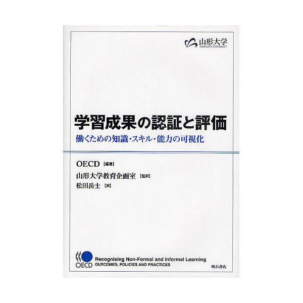 学習成果の認証と評価 働くための知識・スキル・能力の可視化/OECD/山形大学教育企画室/松田岳士
