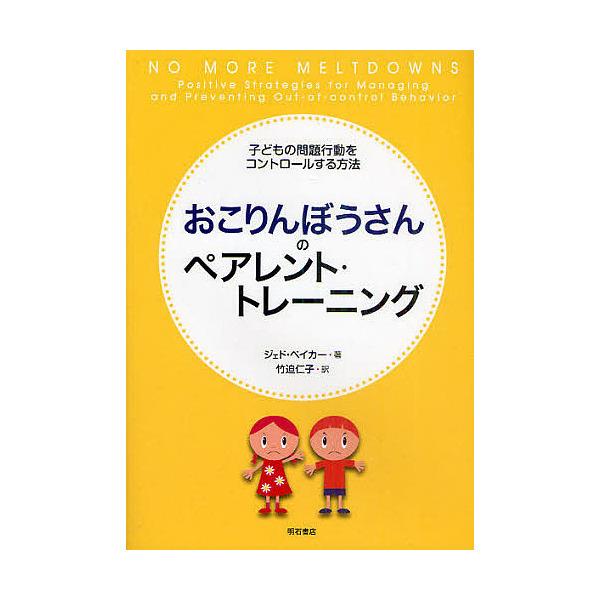 おこりんぼうさんのペアレント・トレーニング 子どもの問題行動をコントロールする方法/ジェド・ベイカー/竹迫仁子