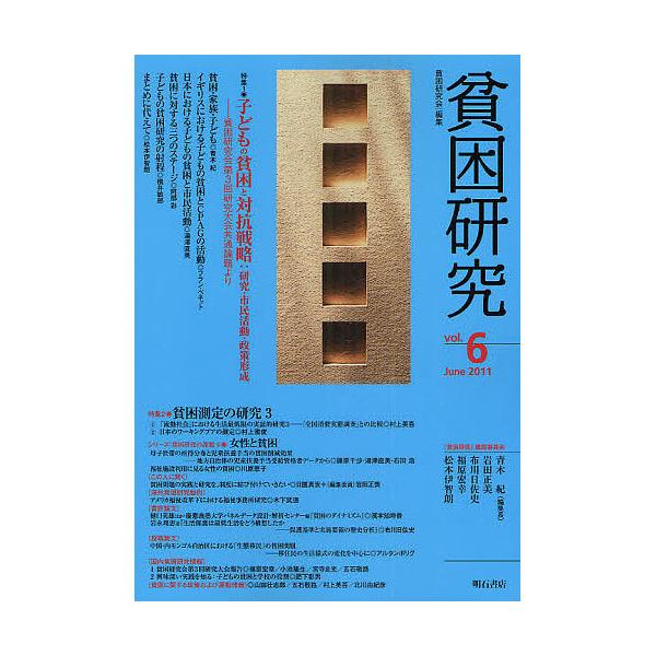 貧困研究 vol.6(2011June)/貧困研究会