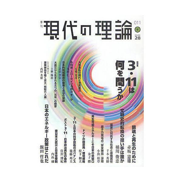 現代の理論 vol.28(11夏号)/『現代の理論』編集委員会