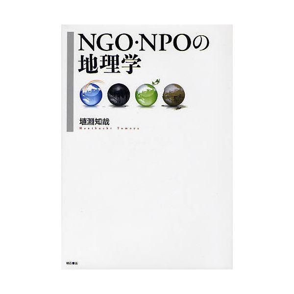 NGO・NPOの地理学/埴淵知哉