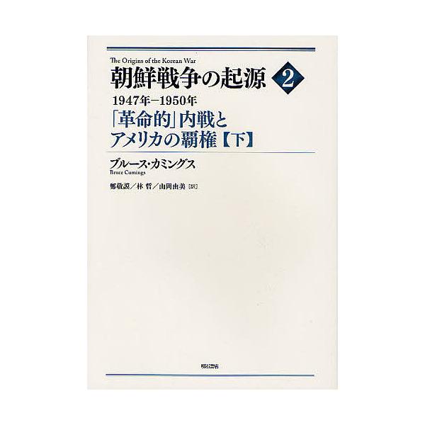 朝鮮戦争の起源 2下/ブルース・カミングス