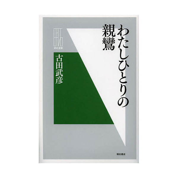 わたしひとりの親鸞/古田武彦