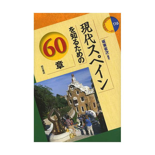 現代スペインを知るための60章/坂東省次
