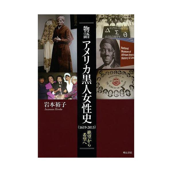 物語アメリカ黒人女性史〈1619-2013〉 絶望から希望へ/岩本裕子