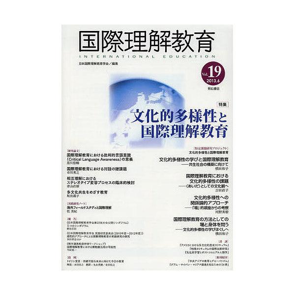 国際理解教育 Vol.19/日本国際理解教育学会