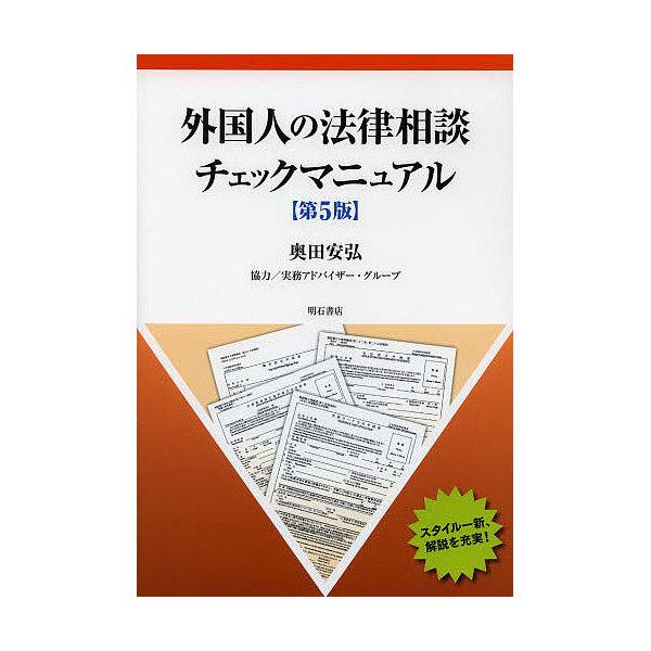 外国人の法律相談チェックマニュアル/奥田安弘